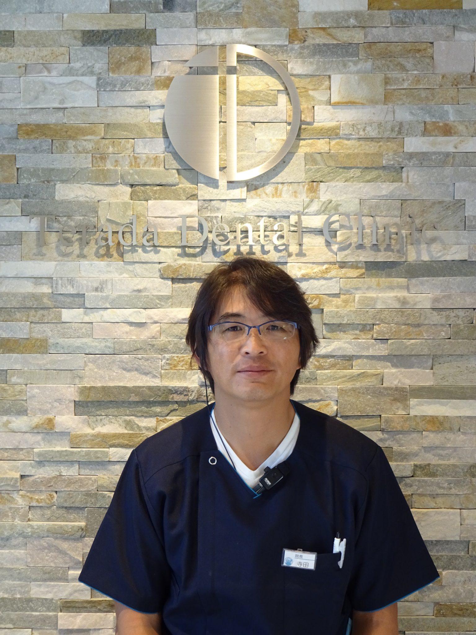 院長 寺田 英史 Terada Hidefumi
